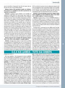http://somateiosyntaxiouhonoasa.gr/wp-content/uploads/2018/03/teyxos-16-17-224x300.jpg
