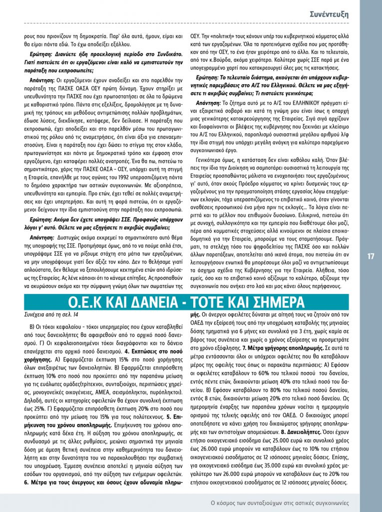 http://somateiosyntaxiouhonoasa.gr/wp-content/uploads/2018/03/teyxos-16-17-765x1024.jpg