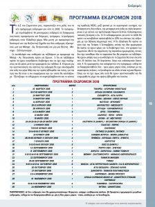 http://somateiosyntaxiouhonoasa.gr/wp-content/uploads/2018/03/teyxos-16-19-224x300.jpg