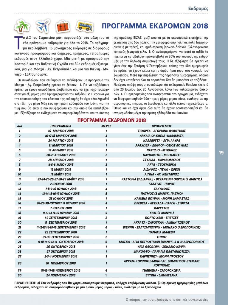 http://somateiosyntaxiouhonoasa.gr/wp-content/uploads/2018/03/teyxos-16-19-765x1024.jpg