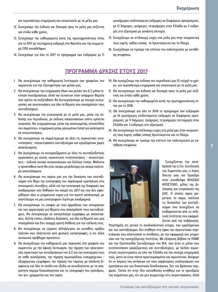 http://somateiosyntaxiouhonoasa.gr/wp-content/uploads/2018/03/teyxos-16-7-765x1024.jpg