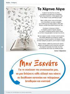 http://somateiosyntaxiouhonoasa.gr/wp-content/uploads/2018/06/teyxos-17-18-224x300.jpg
