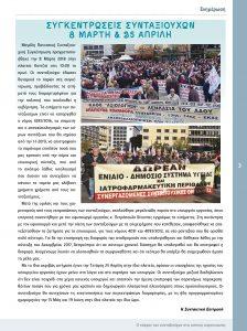 http://somateiosyntaxiouhonoasa.gr/wp-content/uploads/2018/06/teyxos-17-3-224x300.jpg