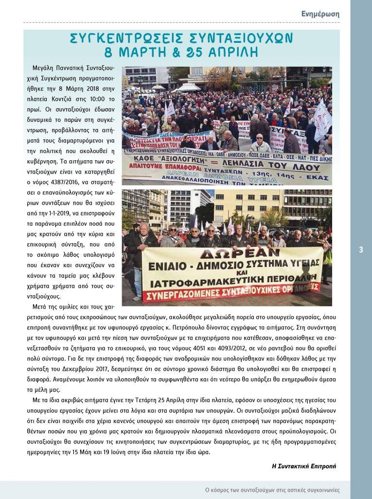 http://somateiosyntaxiouhonoasa.gr/wp-content/uploads/2018/06/teyxos-17-3-765x1024.jpg