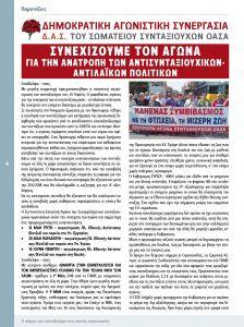 http://somateiosyntaxiouhonoasa.gr/wp-content/uploads/2018/06/teyxos-17-4-224x300.jpg