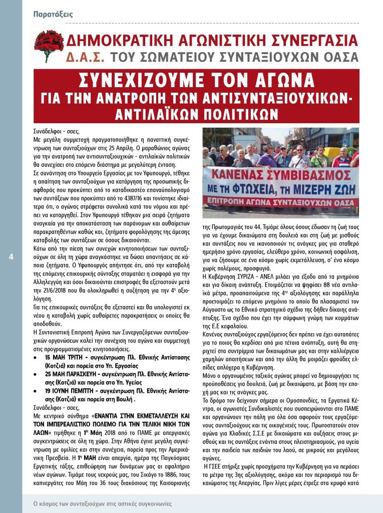 https://somateiosyntaxiouhonoasa.gr/wp-content/uploads/2018/06/teyxos-17-4-765x1024.jpg