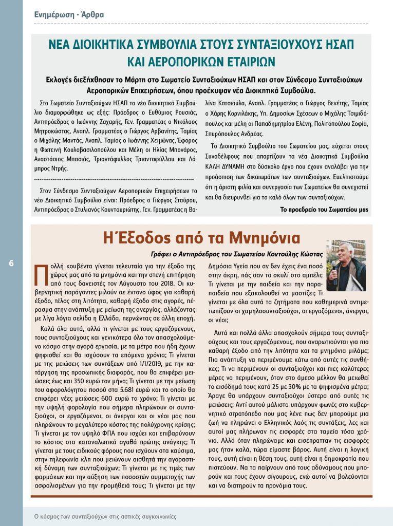 https://somateiosyntaxiouhonoasa.gr/wp-content/uploads/2018/06/teyxos-17-6-765x1024.jpg