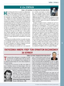 http://somateiosyntaxiouhonoasa.gr/wp-content/uploads/2018/07/TEYXOS-18-13-224x300.jpg