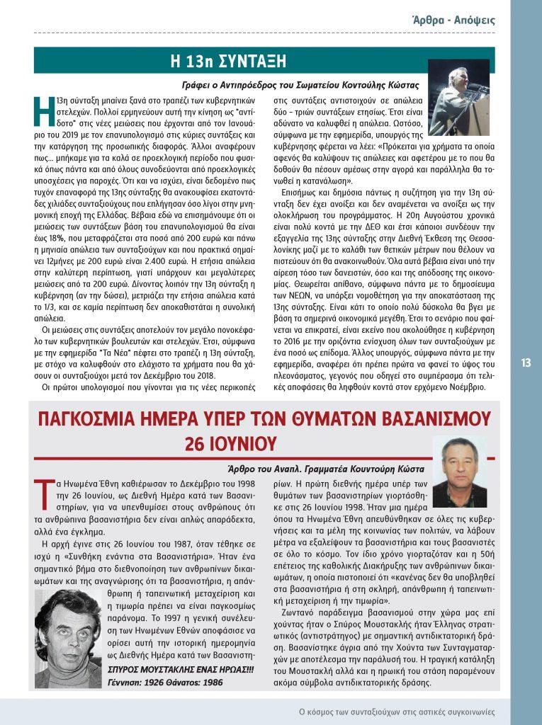 http://somateiosyntaxiouhonoasa.gr/wp-content/uploads/2018/07/TEYXOS-18-13-765x1024.jpg