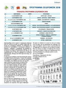 https://somateiosyntaxiouhonoasa.gr/wp-content/uploads/2018/07/TEYXOS-18-19-224x300.jpg