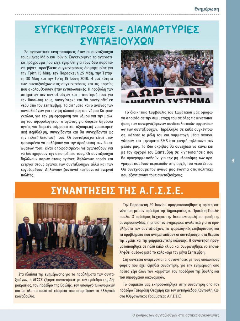 https://somateiosyntaxiouhonoasa.gr/wp-content/uploads/2018/07/TEYXOS-18-3-765x1024.jpg