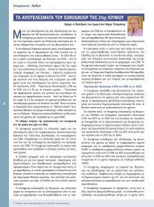 https://somateiosyntaxiouhonoasa.gr/wp-content/uploads/2018/07/TEYXOS-18-6-224x300.jpg