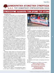 http://somateiosyntaxiouhonoasa.gr/wp-content/uploads/2018/07/TEYXOS-18-9-224x300.jpg