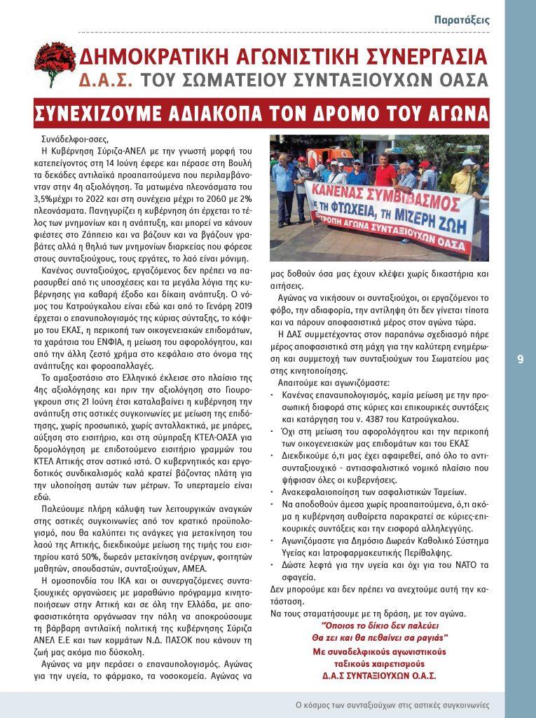 http://somateiosyntaxiouhonoasa.gr/wp-content/uploads/2018/07/TEYXOS-18-9-765x1024.jpg