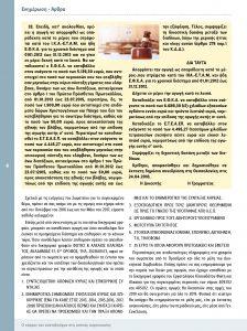 https://somateiosyntaxiouhonoasa.gr/wp-content/uploads/2018/11/ΤΕΥΧΟΣ-19-0004-224x300.jpg