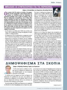 https://somateiosyntaxiouhonoasa.gr/wp-content/uploads/2018/11/ΤΕΥΧΟΣ-19-0011-224x300.jpg