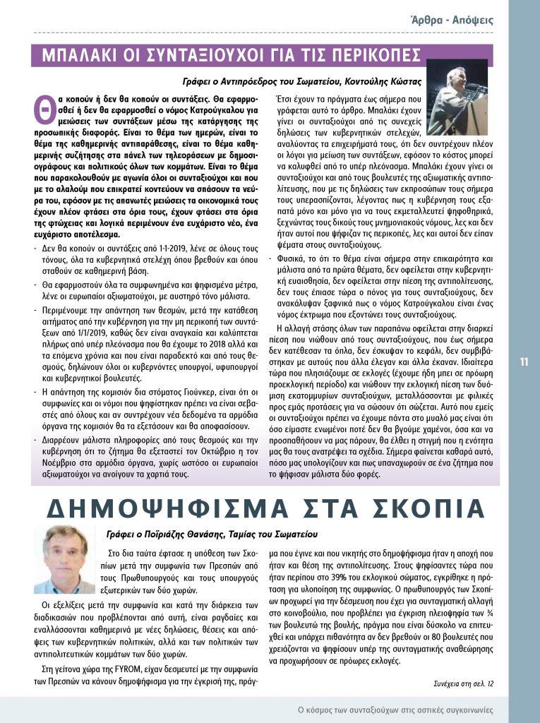 https://somateiosyntaxiouhonoasa.gr/wp-content/uploads/2018/11/ΤΕΥΧΟΣ-19-0011-765x1024.jpg