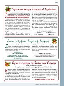 https://somateiosyntaxiouhonoasa.gr/wp-content/uploads/2018/12/ΤΕΥΧΟΣ-20-3-224x300.jpg