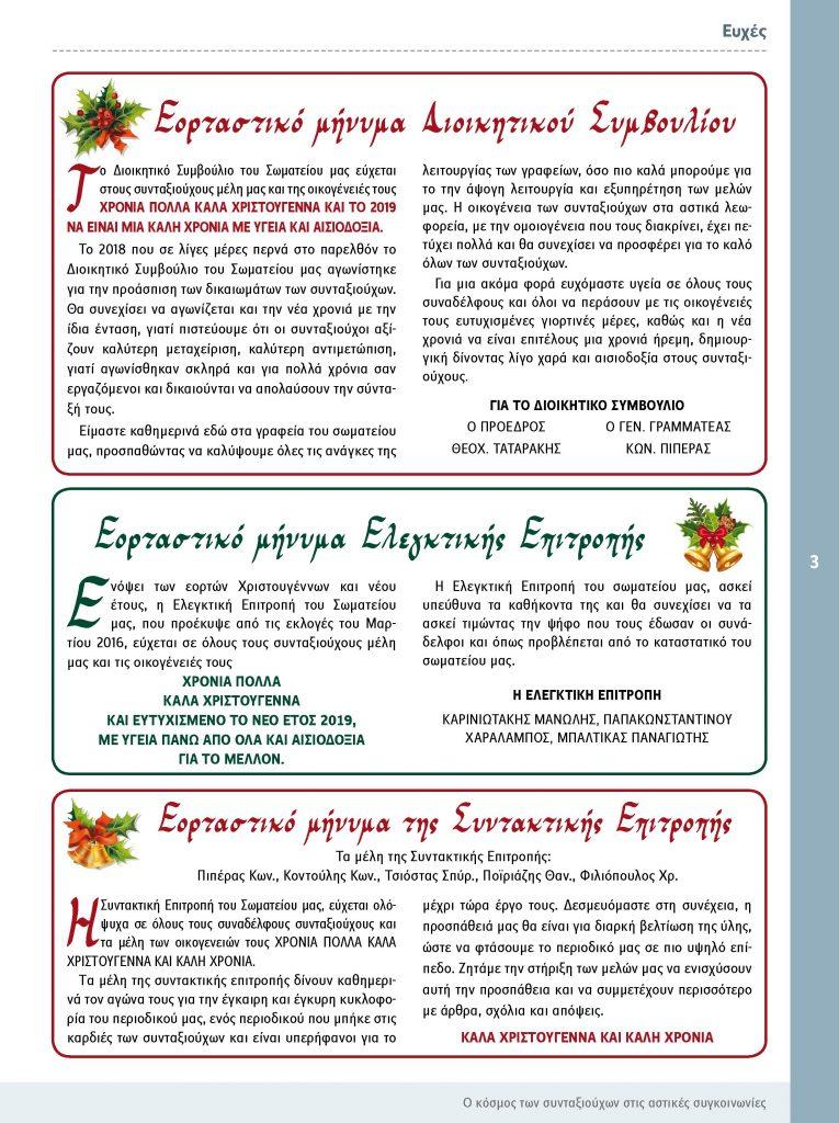 https://somateiosyntaxiouhonoasa.gr/wp-content/uploads/2018/12/ΤΕΥΧΟΣ-20-3-765x1024.jpg