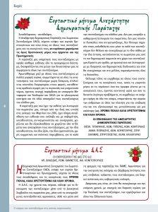 https://somateiosyntaxiouhonoasa.gr/wp-content/uploads/2018/12/ΤΕΥΧΟΣ-20-4-224x300.jpg