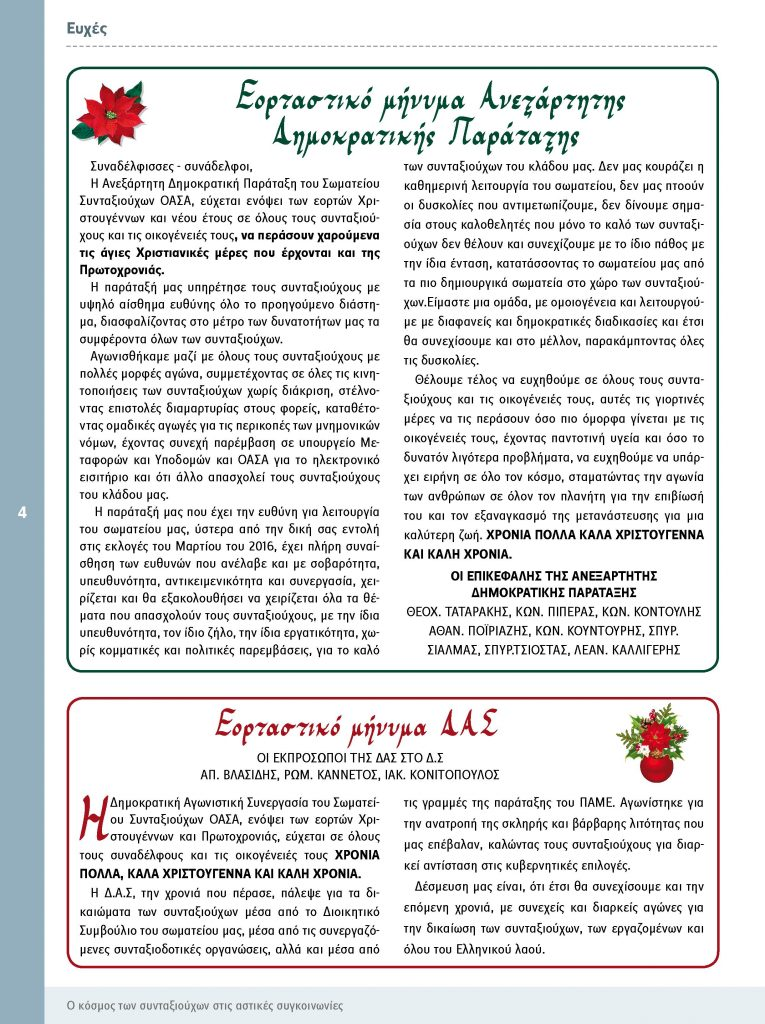 https://somateiosyntaxiouhonoasa.gr/wp-content/uploads/2018/12/ΤΕΥΧΟΣ-20-4-765x1024.jpg