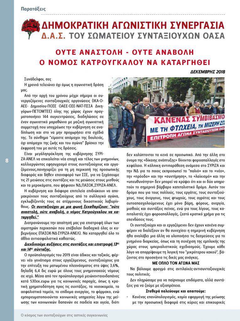 https://somateiosyntaxiouhonoasa.gr/wp-content/uploads/2018/12/ΤΕΥΧΟΣ-20-8-765x1024.jpg