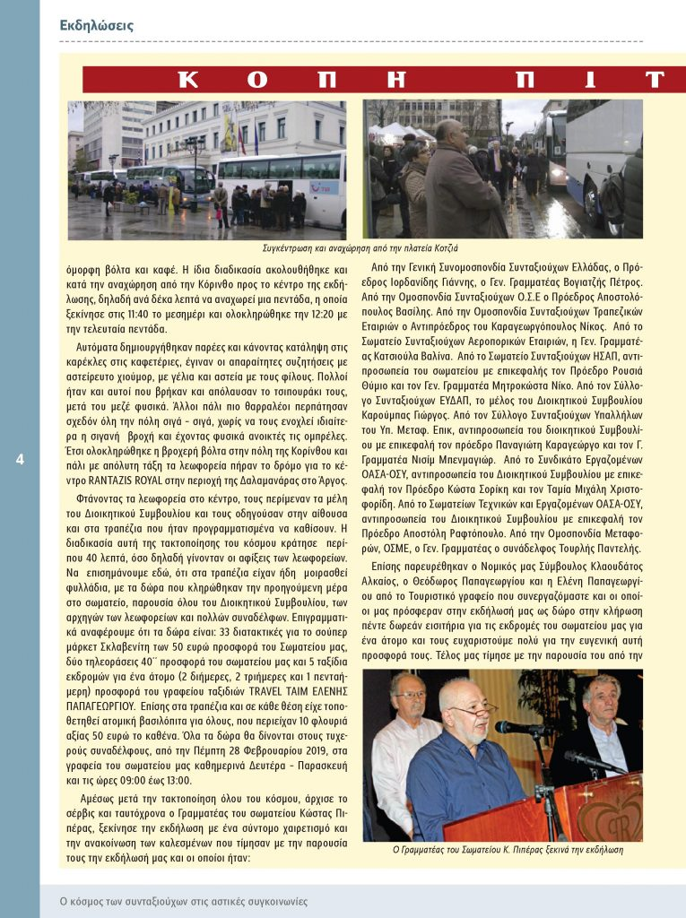 https://somateiosyntaxiouhonoasa.gr/wp-content/uploads/2019/03/ΤΕΥΧΟΣ-21-4-765x1024.jpg