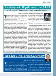 https://somateiosyntaxiouhonoasa.gr/wp-content/uploads/2019/03/ΤΕΥΧΟΣ-21-9-224x300.jpg