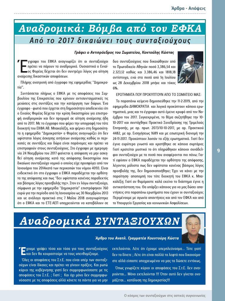 https://somateiosyntaxiouhonoasa.gr/wp-content/uploads/2019/03/ΤΕΥΧΟΣ-21-9-765x1024.jpg