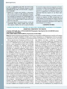http://somateiosyntaxiouhonoasa.gr/wp-content/uploads/2019/07/ΠΕΡΙΟΔΙΚΟ-Νο.-23-0004-1-224x300.jpg