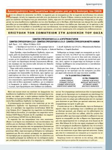 https://somateiosyntaxiouhonoasa.gr/wp-content/uploads/2019/07/ΠΕΡΙΟΔΙΚΟ-Νο.-23-0007-1-224x300.jpg
