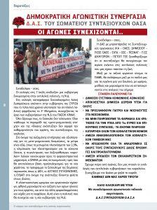http://somateiosyntaxiouhonoasa.gr/wp-content/uploads/2019/07/ΠΕΡΙΟΔΙΚΟ-Νο.-23-0008-1-224x300.jpg