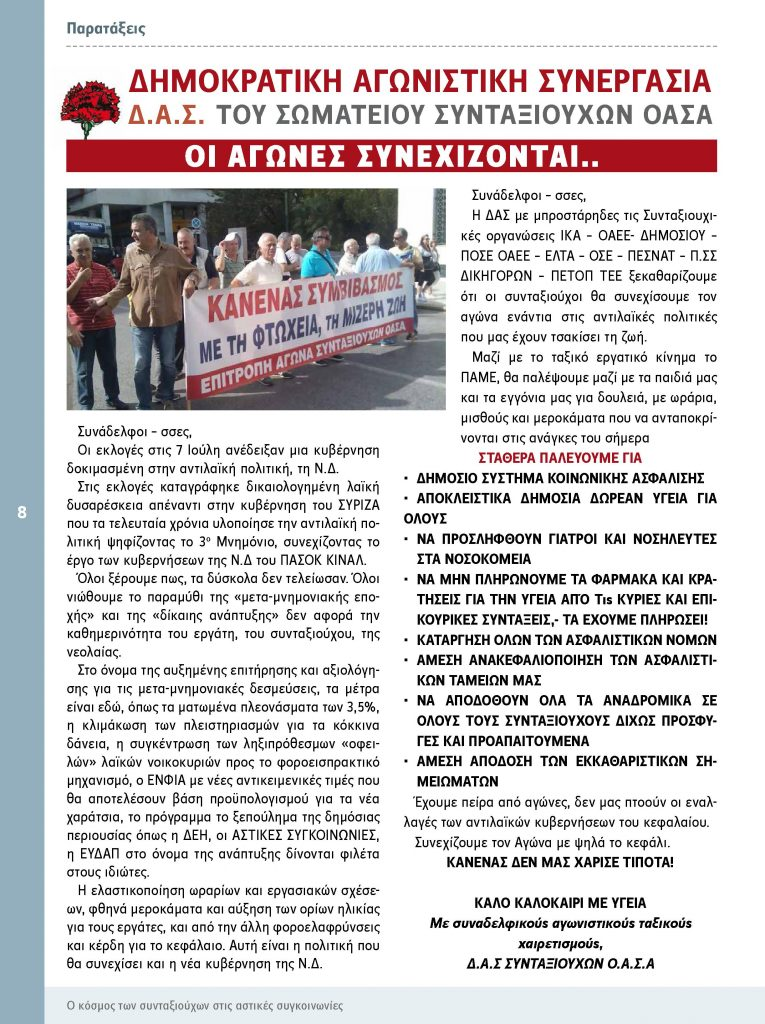 https://somateiosyntaxiouhonoasa.gr/wp-content/uploads/2019/07/ΠΕΡΙΟΔΙΚΟ-Νο.-23-0008-1-765x1024.jpg