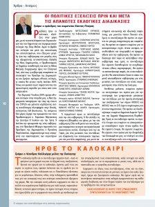 https://somateiosyntaxiouhonoasa.gr/wp-content/uploads/2019/07/ΠΕΡΙΟΔΙΚΟ-Νο.-23-0010-1-224x300.jpg