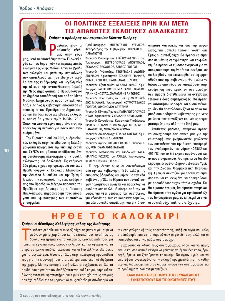 https://somateiosyntaxiouhonoasa.gr/wp-content/uploads/2019/07/ΠΕΡΙΟΔΙΚΟ-Νο.-23-0010-1-765x1024.jpg