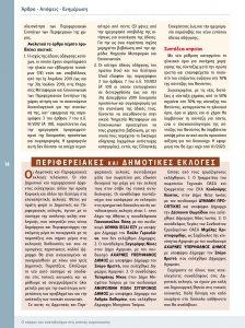 https://somateiosyntaxiouhonoasa.gr/wp-content/uploads/2019/07/ΠΕΡΙΟΔΙΚΟ-Νο.-23-0014-1-224x300.jpg