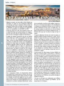 https://somateiosyntaxiouhonoasa.gr/wp-content/uploads/2019/10/ΤΕΥΧΟΣ-24-0016-224x300.jpg