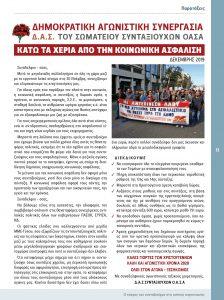 http://somateiosyntaxiouhonoasa.gr/wp-content/uploads/2019/12/ΤΕΥΧΟΣ-25-11-224x300.jpg