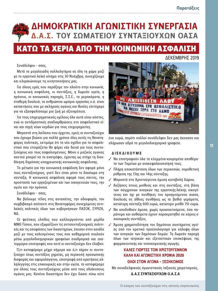 http://somateiosyntaxiouhonoasa.gr/wp-content/uploads/2019/12/ΤΕΥΧΟΣ-25-11-765x1024.jpg