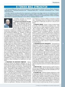 http://somateiosyntaxiouhonoasa.gr/wp-content/uploads/2020/03/ΤΕΥΧΟΣ-26-3-224x300.jpg