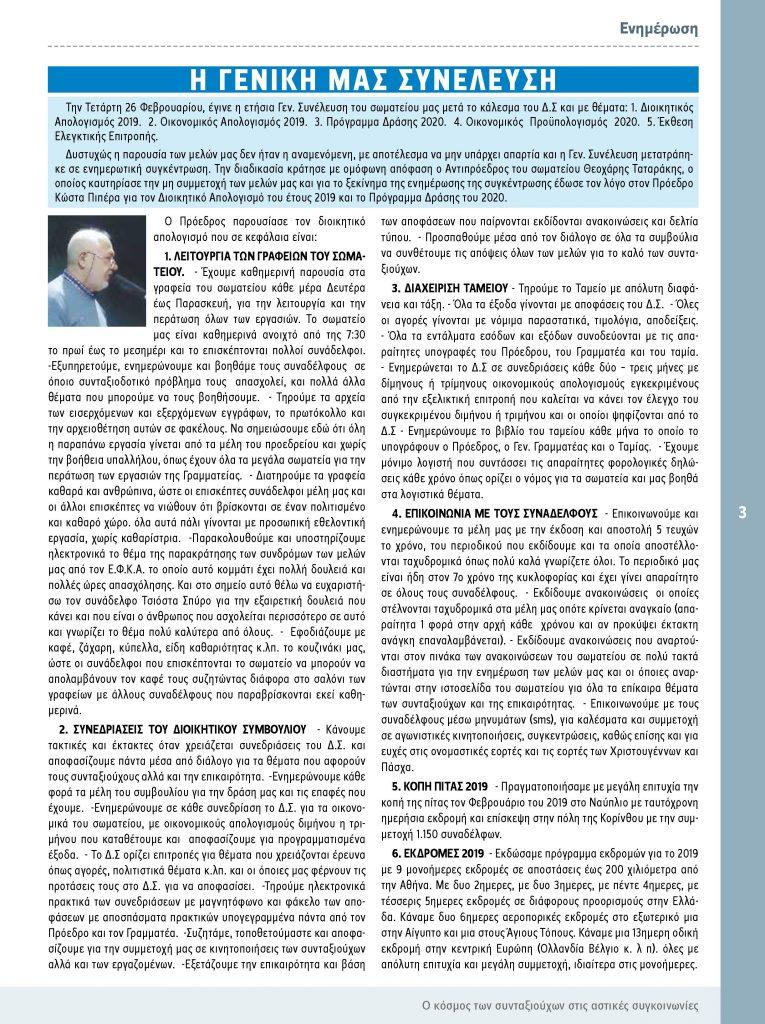 http://somateiosyntaxiouhonoasa.gr/wp-content/uploads/2020/03/ΤΕΥΧΟΣ-26-3-765x1024.jpg