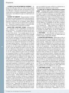 http://somateiosyntaxiouhonoasa.gr/wp-content/uploads/2020/03/ΤΕΥΧΟΣ-26-4-224x300.jpg