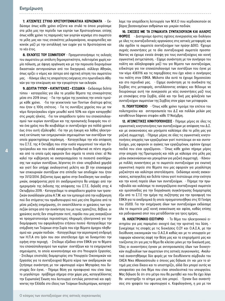 http://somateiosyntaxiouhonoasa.gr/wp-content/uploads/2020/03/ΤΕΥΧΟΣ-26-4-765x1024.jpg