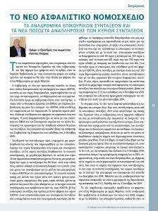 http://somateiosyntaxiouhonoasa.gr/wp-content/uploads/2020/04/ΤΕΥΧΟΣ-26-11-224x300.jpg