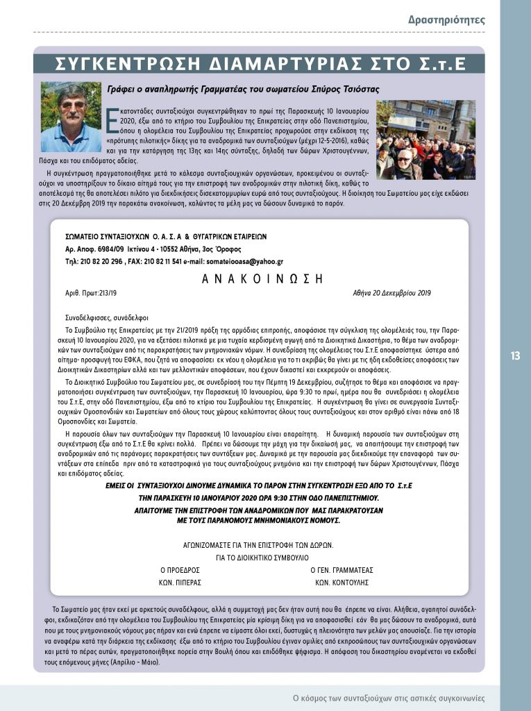 http://somateiosyntaxiouhonoasa.gr/wp-content/uploads/2020/04/ΤΕΥΧΟΣ-26-13-765x1024.jpg