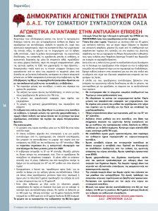http://somateiosyntaxiouhonoasa.gr/wp-content/uploads/2020/04/ΤΕΥΧΟΣ-26-14-224x300.jpg
