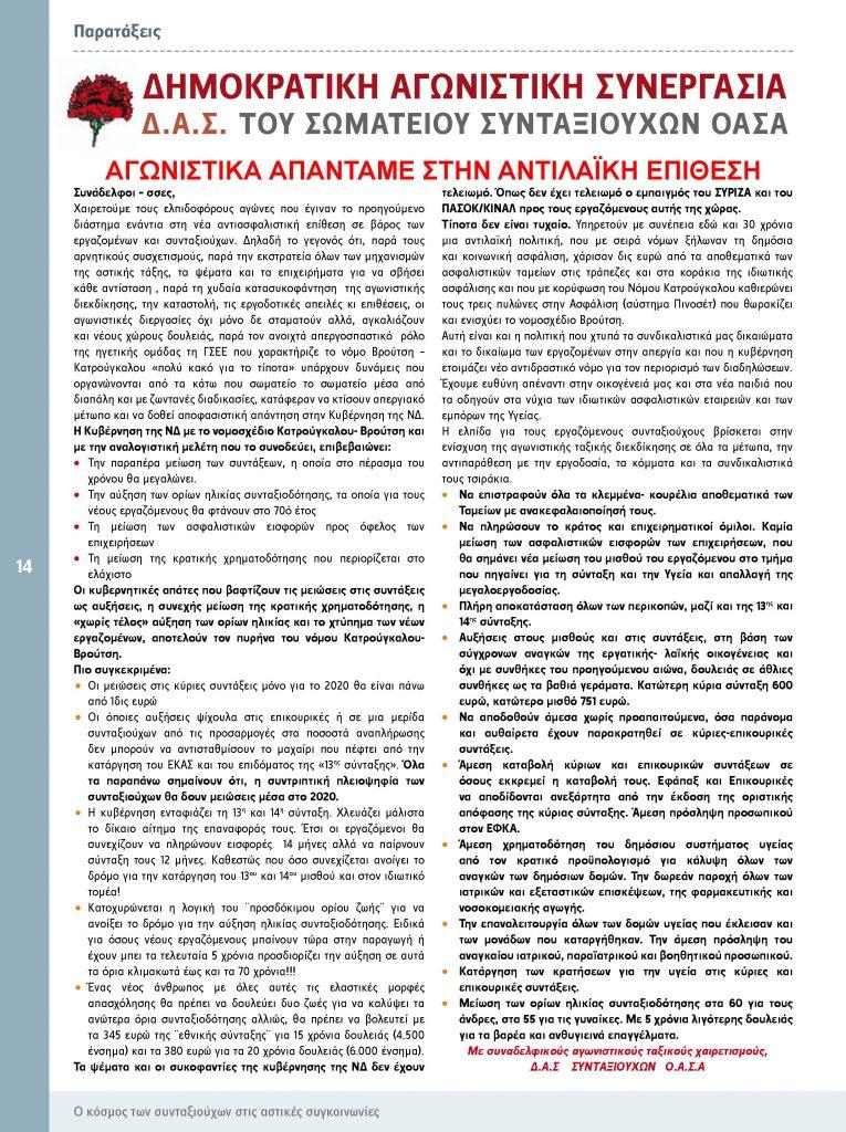 http://somateiosyntaxiouhonoasa.gr/wp-content/uploads/2020/04/ΤΕΥΧΟΣ-26-14-765x1024.jpg