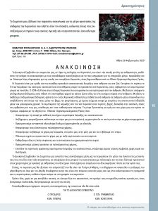 http://somateiosyntaxiouhonoasa.gr/wp-content/uploads/2020/04/ΤΕΥΧΟΣ-26-15-224x300.jpg