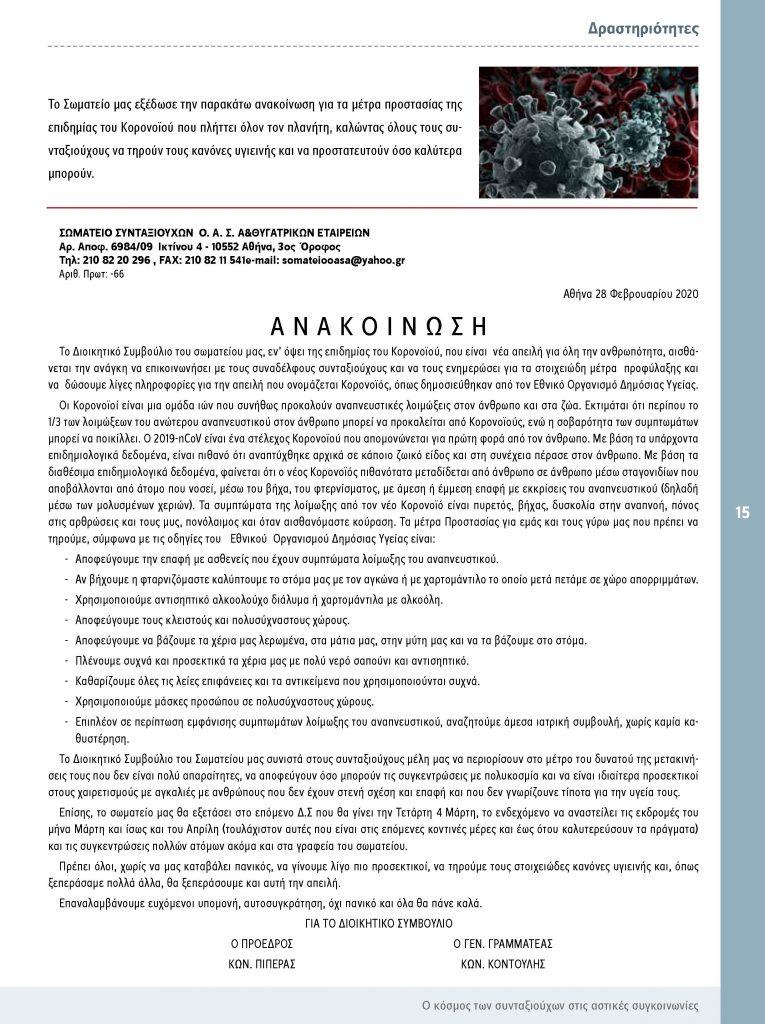 http://somateiosyntaxiouhonoasa.gr/wp-content/uploads/2020/04/ΤΕΥΧΟΣ-26-15-765x1024.jpg
