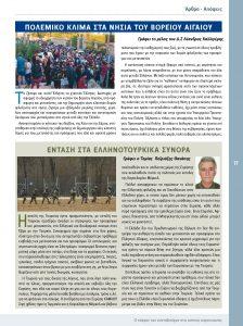 http://somateiosyntaxiouhonoasa.gr/wp-content/uploads/2020/04/ΤΕΥΧΟΣ-26-17-224x300.jpg